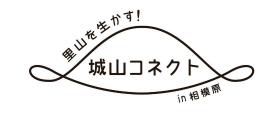城山コネクト in神奈川相模原|小松・城北、城山湖の里山体験