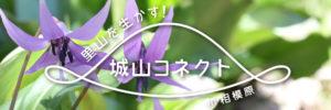 Webサイト「城山コネクトin神奈川相模原」リリース